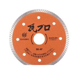 【あす楽対応】「直送」三京 RK4P 瓦プロ
