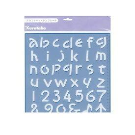 [PTVA302] アルファベット テンプレート 小文字 KU208−14 4901427173109【ポイント5倍】