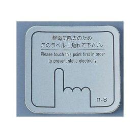 [ZSI9801] 静電気除去シート(2枚入) JD10−05A グレー 4905001312045【ポイント5倍】