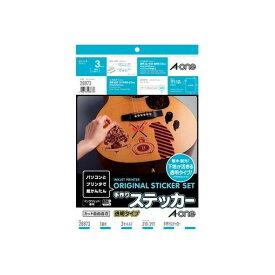 A-one(エーワン) [28873] 手作りステッカー[インクジェット]透明タイプ A4 1面【3セット】 4906186288736【ポイント5倍】