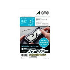 A-one(エーワン) [29426] 手作りステッカー[インクジェット]メタリックシルバータイプ はがき 1面 4906186294263【AKB】【ポイント5倍】