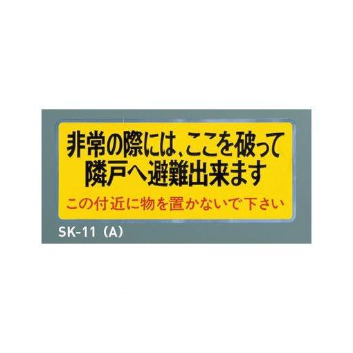 神栄ホームクリエイト(旧新協和)[SK-11-A] バルコニー避難ステッカー SK11A