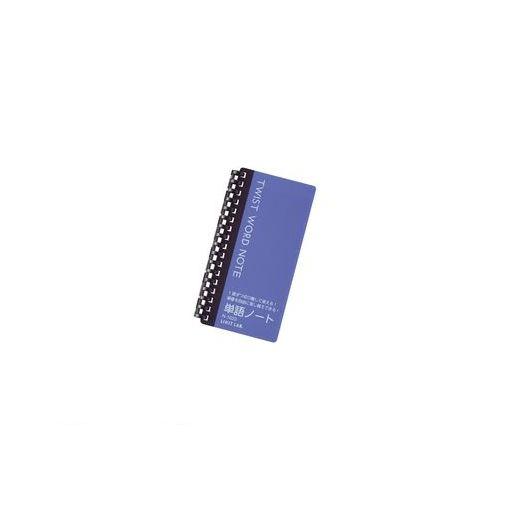 リヒトラブ(LIHIT LAB.) [N-1623-8] ツイストワードノート<22シリーズ> 8青 4903419321840【AKB】
