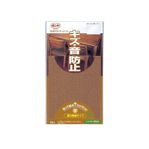 コニシ [#68915] 【10セット】 フェルトシートHF−02 茶【2枚】【ポイント5倍】