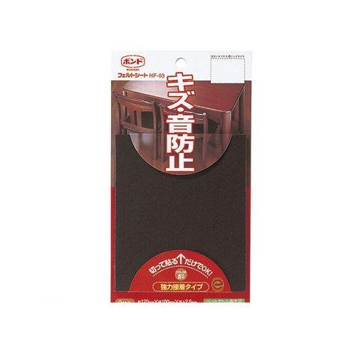 コニシ [#68925] 【10セット】 フェルトシートHF−03 濃茶【2枚】【ポイント5倍】