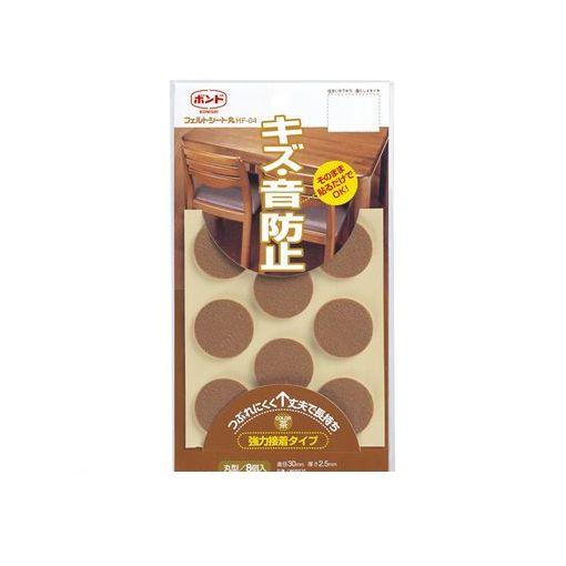 コニシ [#68935] 【10セット】 フェルトシート丸 HF−04 茶【8枚】【ポイント5倍】