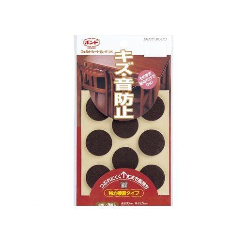 コニシ [#68945] 【10セット】 フェルトシート丸 HF−05 濃茶【8枚】【ポイント5倍】