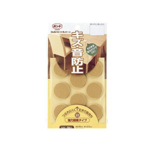 コニシ [#68952] 【10セット】 フェルトシート丸 HF−16 薄茶【8枚】【ポイント5倍】