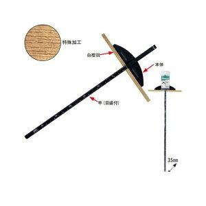 モトコマ MKK NKP-600 丸鋸定規カチオン 白樫羽付 600mm NKP600