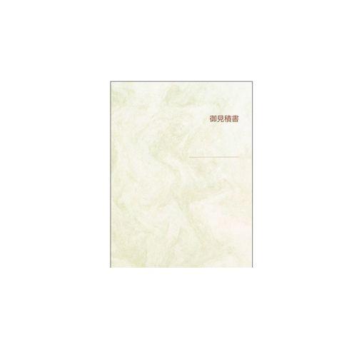 ヒサゴ [163] 見積書掛紙グリーン・タテA4用【AKB】