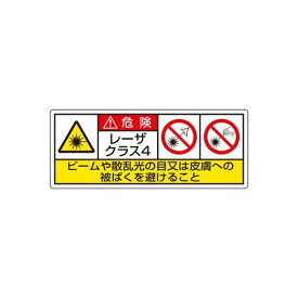 ユニット [817-907] レーザ標識 クラス4 大 817907【ポイント5倍】