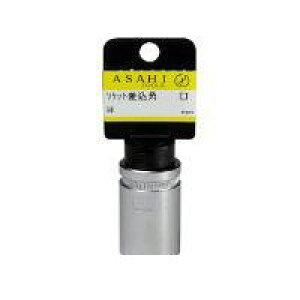 旭金属工業 ASAHI ES4140 ASH ソケットレンチ12.7□×14mmストッパー付 ES-4140【キャンセル不可】