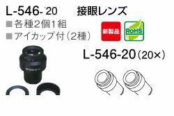 ホーザン(HOZAN) [L-546-20] 接眼レンズ L54620 【送料無料】