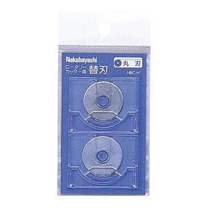 ナカバヤシ 70284 ロータリーカッター オプション品 替え刃 丸刃 NRC−H1 70284
