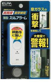 朝日電器(ELPA) [ASA-S11-PW] 薄型アラーム衝撃検知 ASAS11PW【ポイント5倍】