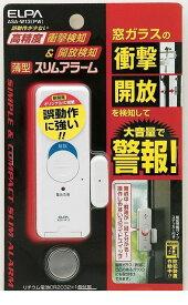 朝日電器(ELPA) [ASA-W13-PW] 薄型アラーム衝撃&開放 ASAW13PW【ポイント5倍】