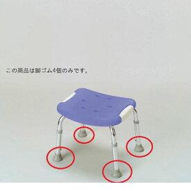 1204960090005 シャワーベンチGRコンパクト 背付背なし用脚ゴム4ケ 1204960090005