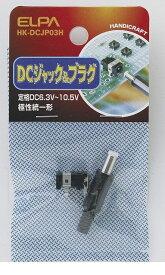 朝日電器(ELPA) [HK-DCJP03H] DCジャック&プラグ HKDCJP03H【ポイント5倍】