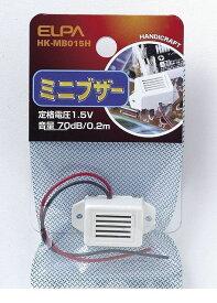 朝日電器(ELPA) [HK-MB015H] ミニブザー 1.5V HKMB015H【ポイント5倍】
