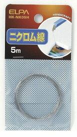 朝日電器(ELPA) [HK-NK05H] ニクロムセン 5M HKNK05H【ポイント5倍】