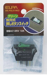 朝日電器(ELPA) [HK-PSL01H-G] ショウコウシキスイッチミドリ HKPSL01HG【ポイント5倍】