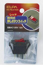 朝日電器(ELPA) [HK-PSL01H-R] ショウコウシキスイッチ アカ HKPSL01HR【ポイント5倍】