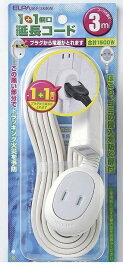 朝日電器(ELPA) [WLP-1030B-W] エンチョウコード3M+1P WLP1030BW【ポイント5倍】