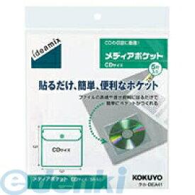 コクヨ KOKUYO タホ−DEA41 【10個入】メディアポケット<ideamix>CD用5片