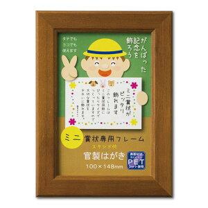 大仙 J635-M0101 賞状額 ミニカノエ ブラウン 上下箱OPP 官製はがき J635M0101