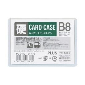 プラス 4977564173432 カードケース ハード PC−218C B8