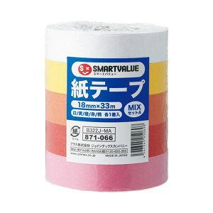 スマートバリュー B322J-MA 紙テープ<色混み>5色セットA B322JMA