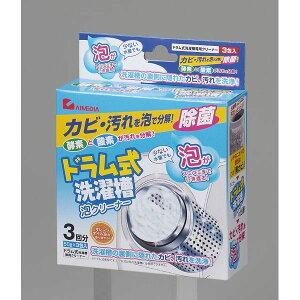 アイメディア 1060368 ドラム式洗濯槽泡クリーナー 3包