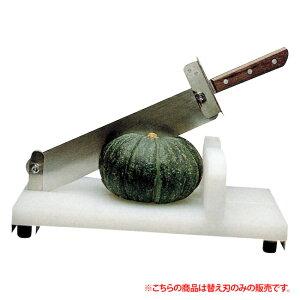4700640000205 平野製作所 かぼちゃカッターKC−5用替刃