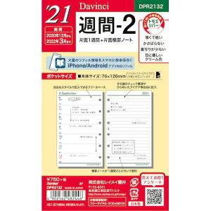 レイメイ藤井 DPR2132 21ダヴィンチ B7 シュウカン2