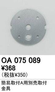 オーデリック ODELIC OA075089 取付金具