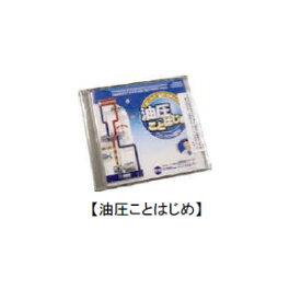 アドウィン(ADWIN) [03CD-OP2] 油圧ことはじめ 03CDOP2