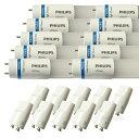 フィリップス 直管形LEDランプ 40W形 昼白色 ダミーグロー付 工事不要 10本セット MasterLEDtube1200mm180W850-10SET