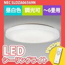 NEC LEDシーリングライト 〜6畳用 昼白色 調光機能付 SLDZA06569N