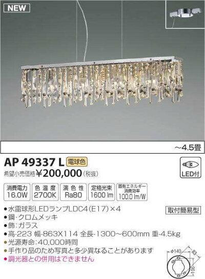 KOIZUMIペンダントAP49337L