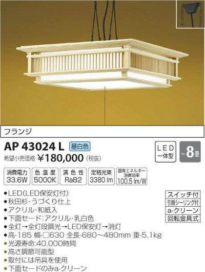 KOIZUMI和風照明AP43024L