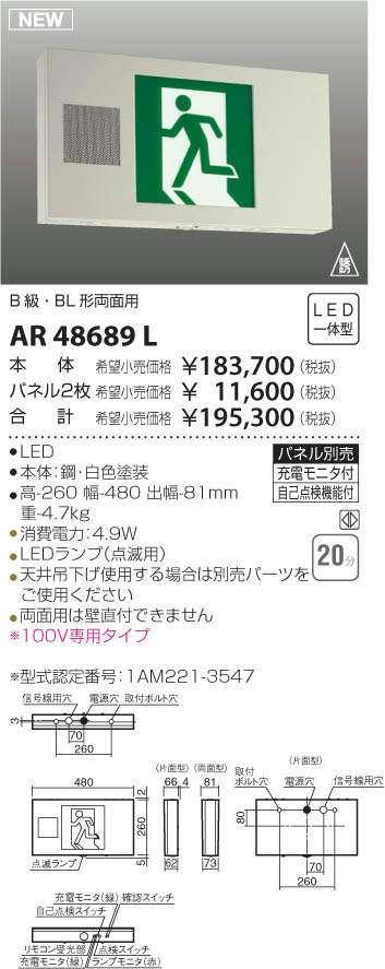KOIZUMI誘導灯AR48689L