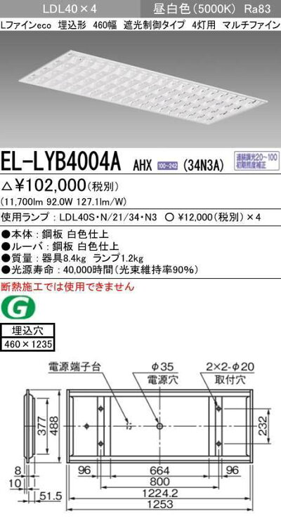 三菱電機EL-LYB4004AAHX(34N3A)LED照明器具直管LEDランプ搭載ベースライトLファインecoシリーズ(一般用途)埋込形遮光制御タイプ白色ルーバー付(マルチファイン)EL-LYB4004AAHX(34N3A)