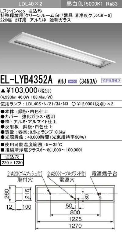 三菱電機EL-LYB4352AAHJ(34N3A)LED照明器具用途別ベースライトクリーンルーム用埋込形EL-LYB4352AAHJ(34N3A)