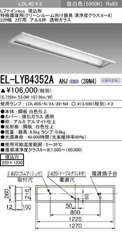 三菱電機EL-LYB4352AAHJ(39N4)LED照明器具用途別ベースライトクリーンルーム用埋込形EL-LYB4352AAHJ(39N4)