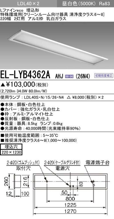 三菱電機EL-LYB4362AAHJ(26N4)LED照明器具用途別ベースライトクリーンルーム用埋込形EL-LYB4362AAHJ(26N4)
