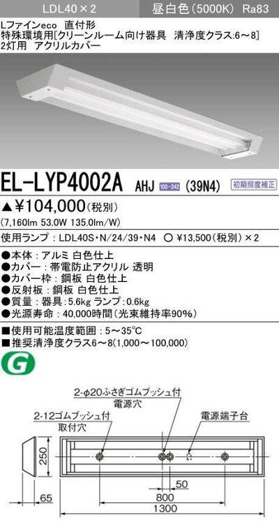 三菱電機EL-LYP4002AAHJ(39N4)LED照明器具用途別ベースライトクリーンルーム用直付形EL-LYP4002AAHJ(39N4)