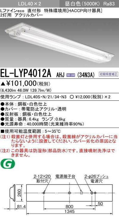 三菱電機EL-LYP4012AAHJ(34N3A)LED照明器具用途別ベースライトHACCP対応直付形EL-LYP4012AAHJ(34N3A)