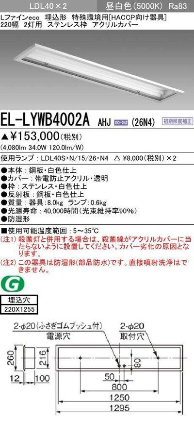 三菱電機EL-LYWB4002AAHJ(26N4)LED照明器具用途別ベースライトHACCP対応埋込形EL-LYWB4002AAHJ(26N4)