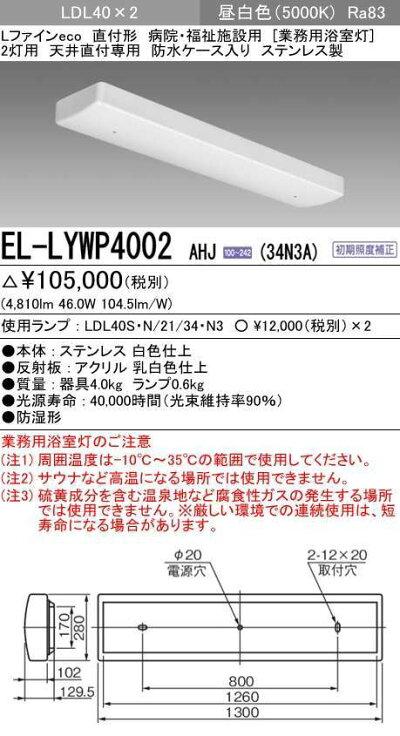 三菱電機EL-LYWP4002AHJ(34N3A)LED照明器具用途別ベースライト業務用浴室灯直付形EL-LYWP4002AHJ(34N3A)