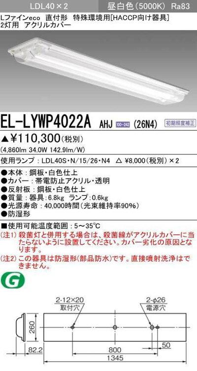 三菱電機EL-LYWP4022AAHJ(26N4)LED照明器具用途別ベースライトHACCP対応直付形EL-LYWP4022AAHJ(26N4)